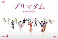 プリマダム VOL.4 [DVD]