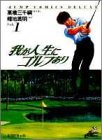 我が人生にゴルフあり / 幡地 英明 のシリーズ情報を見る