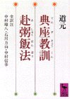 典座教訓・赴粥飯法 (講談社学術文庫)