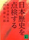 日本歴史を点検する (講談社文庫 し 1-11)の詳細を見る