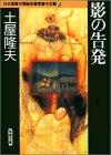 影の告発 (双葉文庫―日本推理作家協会賞受賞作全集)