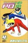 フェイスガード虜 (4) (少年チャンピオン・コミックス)