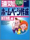 速効!図解ホームページ作成 HTML編 (速効!図解シリーズ)