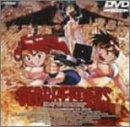 ジオブリーダーズ File.X ちびねこ奪還 [DVD]