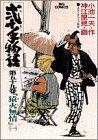 弐十手物語 59 猿火無情 1 (ビッグコミックス)
