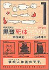 黒鷺死体宅配便 / 山崎 峰水 のシリーズ情報を見る