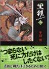 黒鉄(2) (講談社漫画文庫)