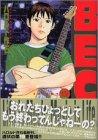 BECK(19) (KCデラックス 月刊少年マガジン)