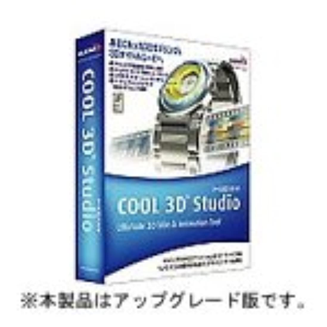 犠牲複雑なヒューバートハドソンUlead COOL 3D Studio アップグレード版