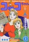 コッコちゃん 6 (モーニングKC)