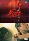 ひめごと [DVD]