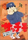 サッチモ 1 ヒットエンドランの巻 (ビッグコミックス)