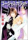 ゴージャス・カラット 1―暗闇の美徳 (アイズコミックス)