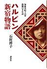 ハルビン新宿物語―加藤登紀子の母 激動の半生記