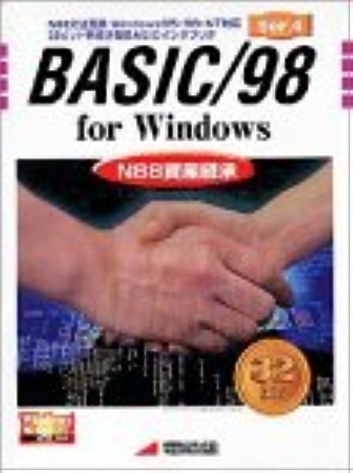 大陸クラシック管理するBasic/98 Ver.4 For Windows