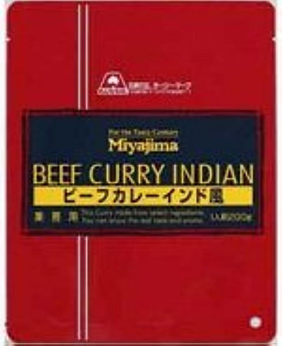 広範囲ポケット社交的すぐに食べれる本格派 宮島醤油 チタカ ビーフカレー インド風(辛口) 5P