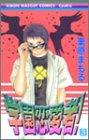 学園恋愛者! 3 (りぼんマスコットコミックス クッキー)
