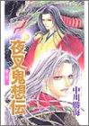 夜叉鬼想伝 第6巻 (あすかコミックス)