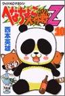 へなちょこ大作戦Z 10 (ワイドコミックス)