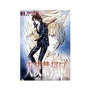 天使禁猟区(3) [DVD]