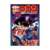 名探偵コナン~天国へのカウントダウン~ [DVD]