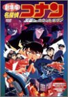 名探偵コナン〜天国へのカウントダウン〜 [DVD]