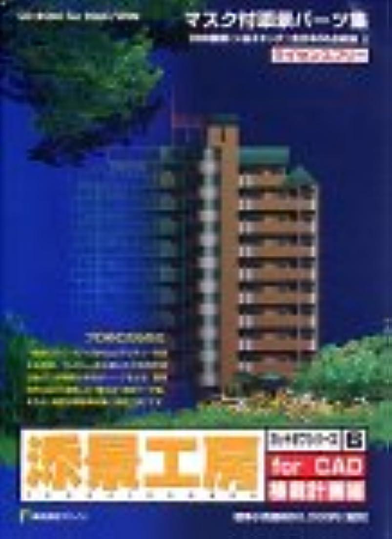 黒板テーブル言語添景工房 カットオフシリーズ 6 for CAD 植栽計画編