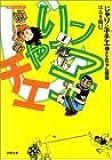 じゃりン子チエ (1) (双葉文庫―名作シリーズ)