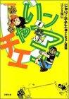じゃりン子チエ (1) (双葉文庫—名作シリーズ)