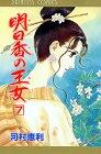 明日香の王女 第7巻 (プリンセスコミックス)