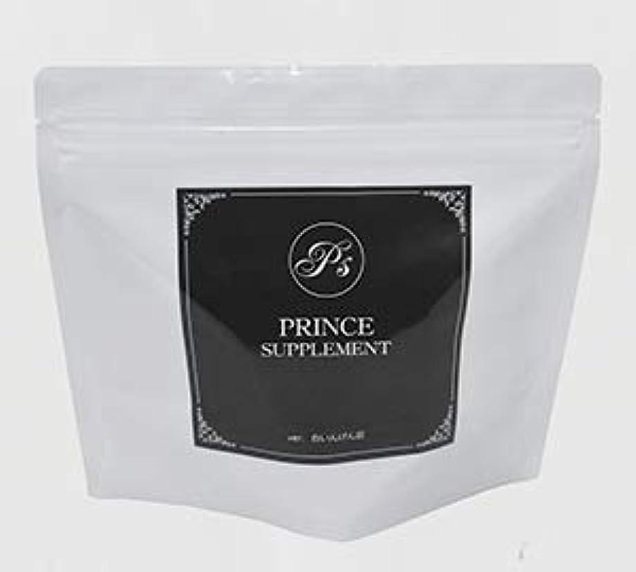 こっそり壊す元気プリンスサプリメント ver.白いんげん豆 45g(1包1.5g×30包) ミスユニバースジャパン2018エリアページェント公式商品 PRINCE SUPPLEMEMT