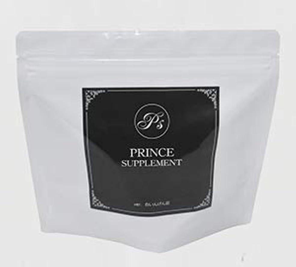 ながらパース淡いプリンスサプリメント ver.白いんげん豆 45g(1包1.5g×30包) ミスユニバースジャパン2018エリアページェント公式商品 PRINCE SUPPLEMEMT