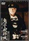 鬼平犯科帳 第7シリーズ《第8~9話収録》 [DVD]