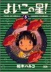 よいこの星 (5) (ヤングサンデーコミックス)
