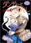 ダンディーとわたし (9) (ヤングユーコミックス)