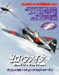 コンバットフライトシミュレータアドオンシリーズ 1 ゼロ・ファイター