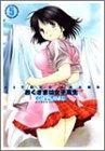 HIYOKO BRAND おくさまは女子高生 5 (愛蔵版コミックス)
