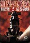 紺碧の艦隊〈2〉濠州封鎖作戦・原爆阻止作戦 (徳間文庫)
