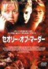 セオリー・オブ・マーダー [DVD]