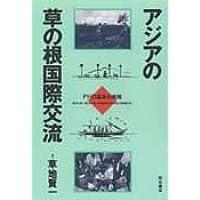 Amazon.co.jp: 草地 賢一: 本