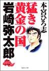 猛き黄金の国 岩崎弥太郎 2 (集英社文庫(コミック版))