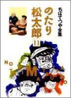 のたり松太郎 (11) (ちばてつや全集)