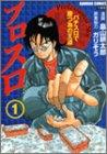 プロスロ 1―パチスロで勝つ為の王道 (バンブー・コミックス)
