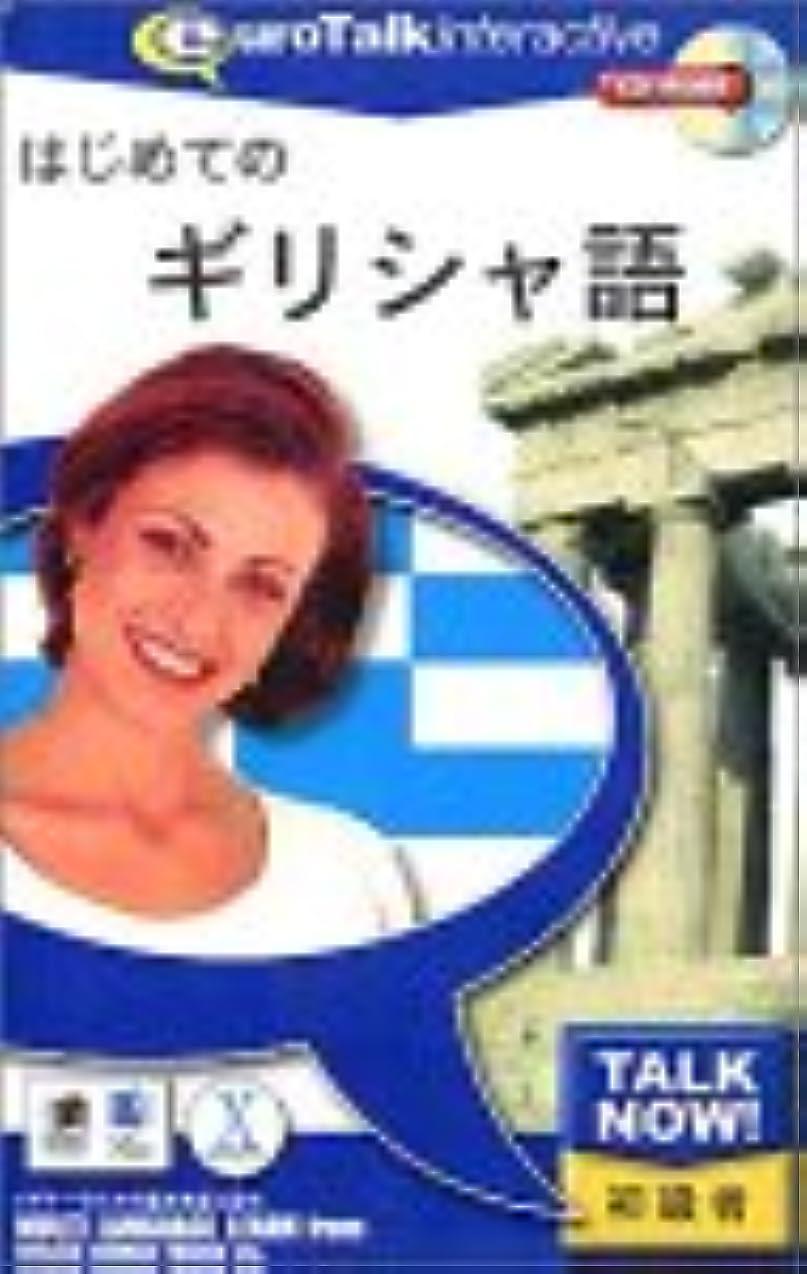 かけがえのないサンダー時々時々Talk Now! はじめてのギリシャ語
