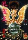 孔雀王 16 (ヤング・ジャンプ・コミックス・スペシャル)の詳細を見る