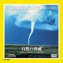 自然の脅威 [DVD]