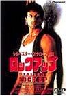 ロック・アップ [DVD]