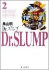 Dr.スランプ 2 (集英社文庫(コミック版))