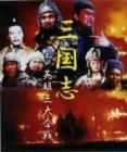 三国志英雄伝 DVD-BOX