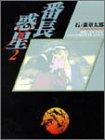 番長惑星―Ryu in the another planet (2) (竹書房文庫)